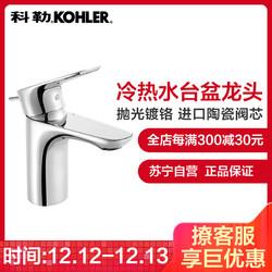 科勒龙头 面盆龙头 冷热水台盆洗脸盆龙头 利奥单把龙头K-72312T 16098
