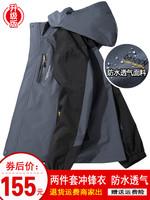 冲锋衣男女三合一潮牌两件套可拆卸加绒加厚秋冬季防水户外登山服