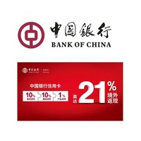 中国银行  2020年1-2月境外消费返现叠加10%