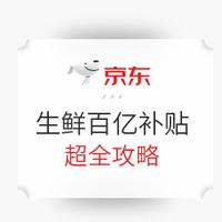 京东生鲜百亿补贴活动