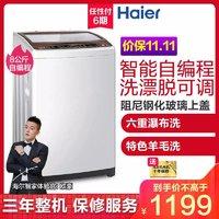 海尔(Haier)XQB80-Z1708 8公斤大容量 全自动家用波轮洗衣机 智能自编程 六重瀑布 羊毛洗