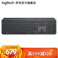罗技(Logitech)MX Keys 键盘