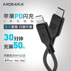 摩米士苹果MFi认证PD快充数据线Type-C to Lightning充电器线 2米黑色 *3件