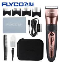 FLYCO 飞科 FC5909 电动理发器