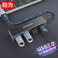 胜为 USB分线器一拖四3.0 HUB