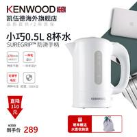 KENWOOD凯伍德电热水壶家用小型旅行便携迷你小容量0.5l自动断电