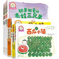 《铃木绘本优选套装:培养孩子社交力/想象力/品格/情商》(共15册,赠围兜)