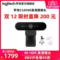 罗技C1000e广角4K高清网络摄像头主播直播美颜视频