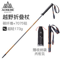 AONIJIE 奥尼捷 登山杖 碳纤维 折叠杖超轻杖 铝合金 小号两根装(110cm建议身高155-170)