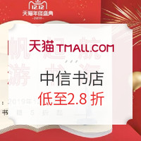 天猫 中信书店旗舰店 双12图书
