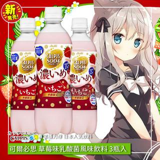 Calpis 卡乐比斯 乳酸菌风味饮料500mlx3瓶