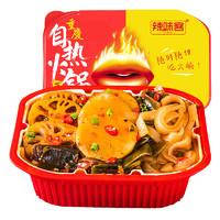 LA WEI KE 辣味客 自热火锅 240g