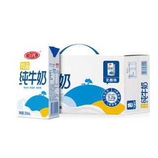 88VIP : SANYUAN 三元 特品纯牛奶 250ml*24盒  *5件