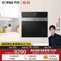 FOTILE 方太 KQD60F-Z2M7 嵌入式多功能智能触控电烤箱