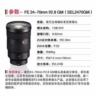 SONY 索尼 FE 24-70mm F2.8 GM 微单反相机 礼包版