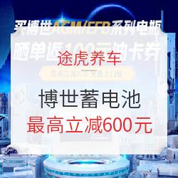 途虎养车 博世AGM/EFB电瓶 最高立减600元