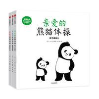 亲爱的熊猫体操-(全3册)
