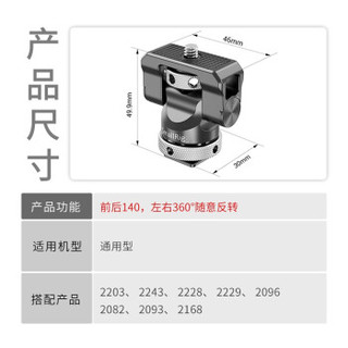 斯莫格 冷靴监视器支架 2346