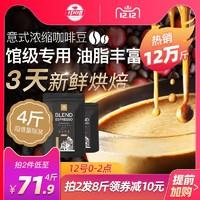 中啡咖啡 进口拼配意式特浓缩精品云南黑咖啡粉可现磨2袋装