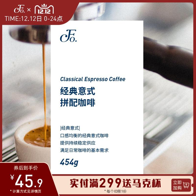 FisherCoffee 经典意式拼配咖啡豆 454g *7件