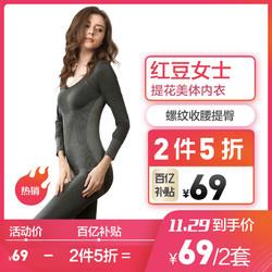 Hodo 红豆 h7n196 女士塑身衣套装