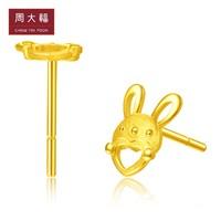 新款 周大福珠宝首饰小兔子足金黄金耳钉计价F219157特惠
