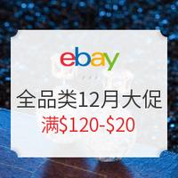 eBay 全品类全商城 12月大促专场