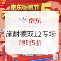 京东 施耐德电气旗舰店双12专场