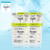日本花王Curel珂润控油洁颜泡沫洗面奶补充装男女氨基酸清洁保湿