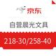 优惠券码:京东商城 自营晨光文具 满258-40元优惠券 满218-30/满258-40
