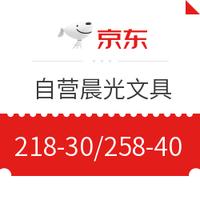 京东商城 自营晨光文具 满258-40元优惠券
