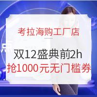 考拉海购工厂店 双12年终盛典 0-2小时专场