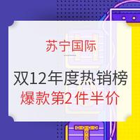 苏宁国际 12.12全球年度热销榜 促销专场