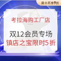 考拉海购工厂店 12.12年终盛典 会员专场