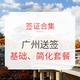 飞猪过年乐:广州送签 各国签证合集! 日签美签澳签东南亚签证均有