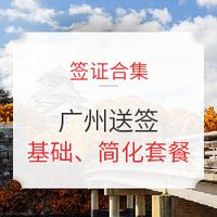 广州送签 各国签证合集!
