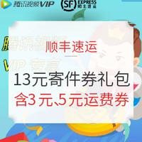 顺丰速运 X 腾讯视频VIP 领13元寄件券礼包