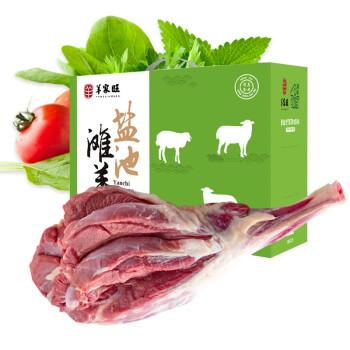 羊家旺  宁夏盐池滩羊肉 羊腿  2.5kg