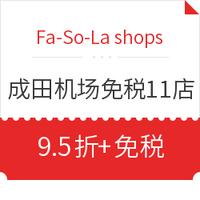 日本 成田机场 Fa-So-La机场免税店