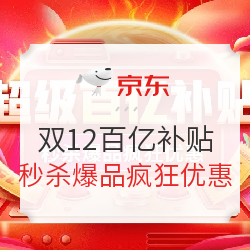 京东 12.12暖暖节 超级百亿补贴专场