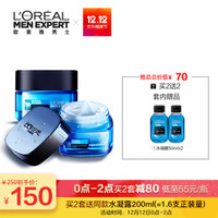 欧莱雅男士水能强润保湿护肤套装(强润霜50mlx2+水凝露50mlx2)*2件