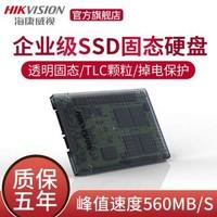 海康威视SSD固态硬盘E200P企业级SATA  Cap电容透明盘 E200P 1T