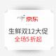 领券防身:京东商城生鲜双12大促 299-150元券,399-200元券