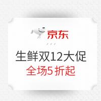 京东商城生鲜双12大促