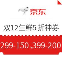 京东 12.12生鲜分会场