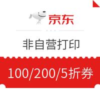京东商城 非自营打印设备 30/100/200/5折优惠券