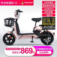 凤凰电动自行车新国标成年人小型电瓶车男女代步车新款踏板助力车
