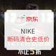 京东 耐克(NIKE)京东自营专区 断码清仓 多款史低价,速抢!!