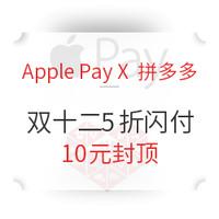 Apple Pay X 拼多多 双十二闪付