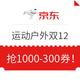 必领神券:京东 运动户外 双12狂欢 抢1000-300券!